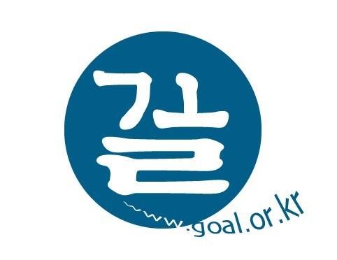 GOAL_Logo_with_www